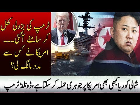 Trump Fear Exposed On North Korea Warning | Neo News