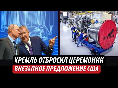 Кремль отбросил церемонии. Внезапное предложение США