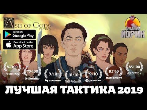 ASH OF GODS TACTICS - ПРИКВЕЛ, ДОСТОЙНЫЙ ОРИГИНАЛА