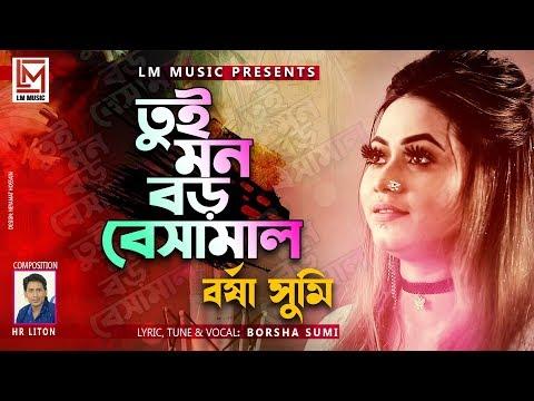 Bangla Song | Tui Mon Boro Besamal | Borsha Sumi || L M Music 2020