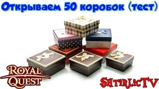 Royal Quest - Открываем 50 коробок (ТЕСТ)
