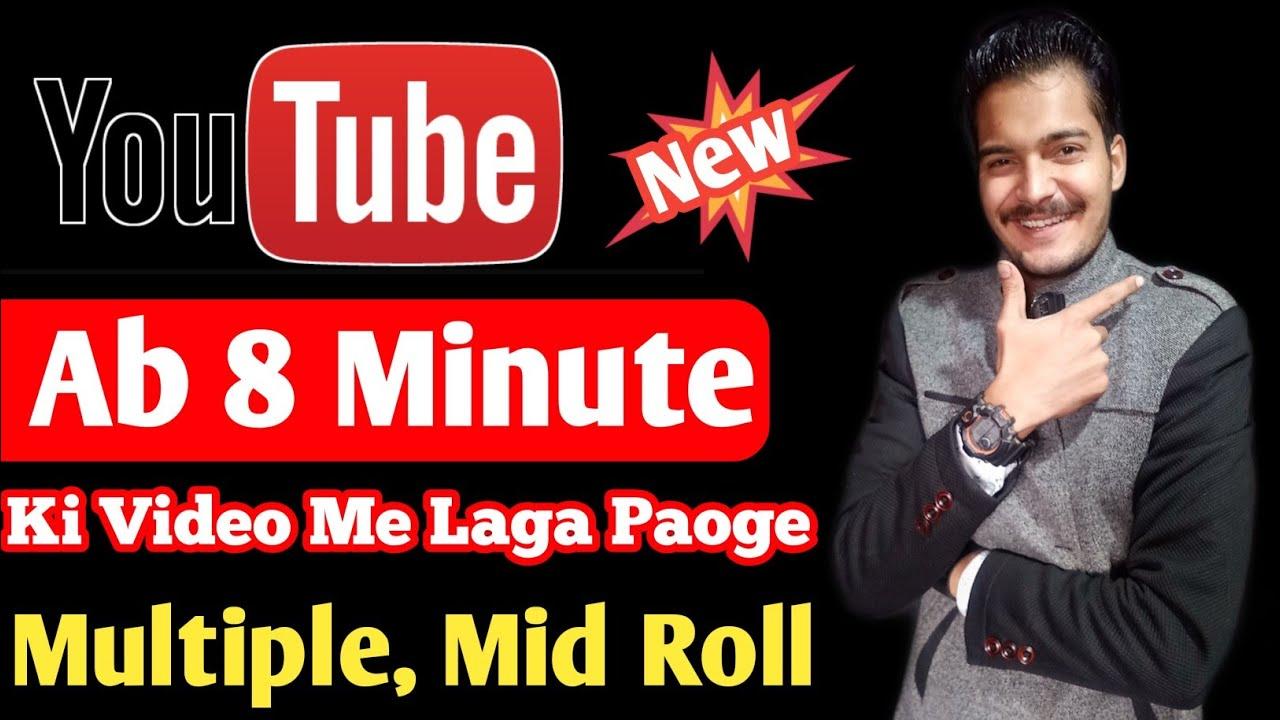 Ab Multiple Ads Lagao 8 Minute Ki Video Me   YouTube New Update   Adsense New Updates Gott Technical