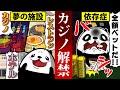 【2025年】日本にカジノができる!?IR推進法案が施行されるとどうなるのか?
