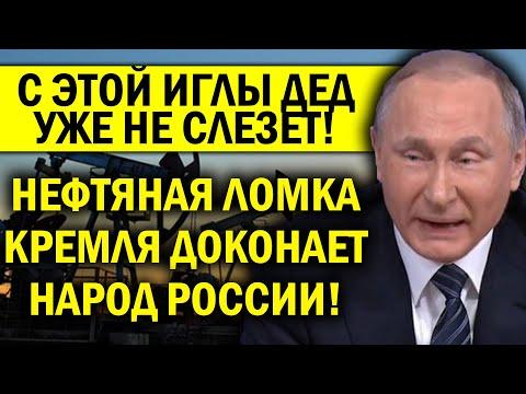 КРЕМЛЬ НА ИГЛЕ - БЕЗ НЕФТИ РОССИИ КРЫШКА! ФИАСКО ПУТИНА - ДЕД КАПИТАЛЬНО ОБЛА.ЖАЛСЯ!
