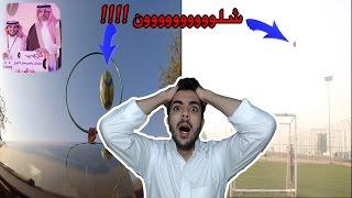 تحديت فارس الحميد صاحب افضل موهبه في السعودية I خراااافي