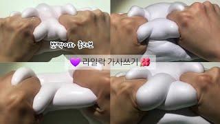 뽀짝이와 콜라보 - 라일락 가사쓰기 아이유 김여주 링 뽀짝 링