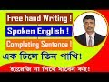 Improve spoken English, writing skills and grammar with completing sentence part 5  3 in one