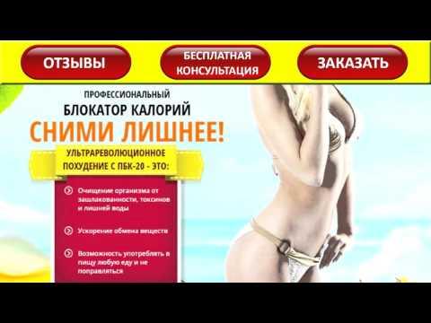 ПБК 20 - похудение (2016)