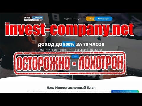 Invest-company.net ЛОХОТРОН|НЕ ВКЛАДЫВАТЬ|ОБМАН В ИНТЕРНЕТЕ|ШЛАК ОТ ST-PROF.NET