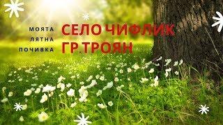 Лято в планината/Троянският балкан/Ерика Думбова/Summer Vlog/Erika Doumbova