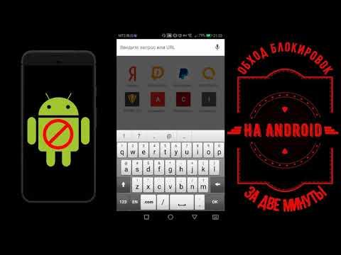 Как обойти блокировку линкедин на мобильном телефоне андроид
