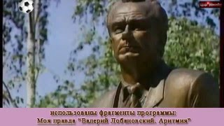 Валерий Лобановский  Памяти мэтра