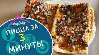 Домашняя пицца за 3 минуты. Быстрый и легкий рецепт теста для пиццы.
