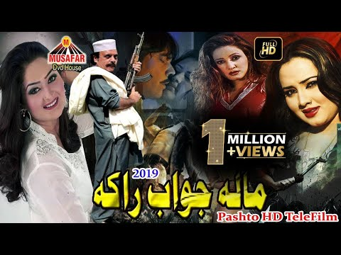 Mala Jawab Raka Pashto New HD Tele Film   Pashto Drama   HD Video   Musafar Music