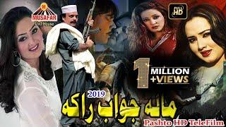 vuclip Mala Jawab Raka Pashto New HD Tele Film   Pashto Drama   HD Video   Musafar Music