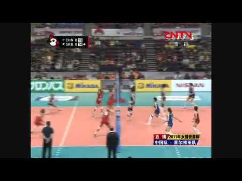 2011 FIVB Women's World Cup CHN vs SRB (1/4)