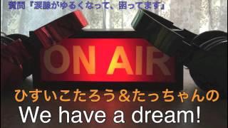 第18回ひすいこたろう&たっちゃんのWe have a dream!