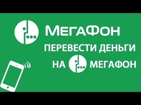 Как сделать перевод денег с мегафона на мегафон