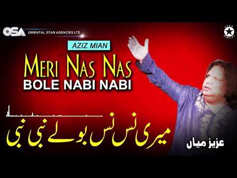 meri-nas-nas-bole-nabi-nabi-|-aziz-mian-|-complete-official-hd-video-|-osa-worldwide