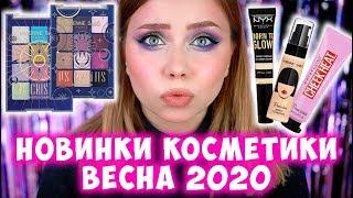 БЮДЖЕТНЫЕ НОВИНКИ КОСМЕТИКИ ВЕСНА 2020 МАКИЯЖ
