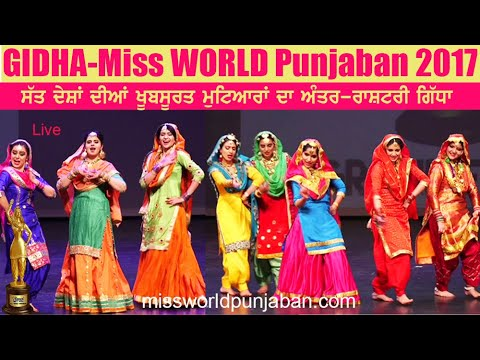 Most Popular Gidha Miss WORLD PANJABAN 2018 episode 13