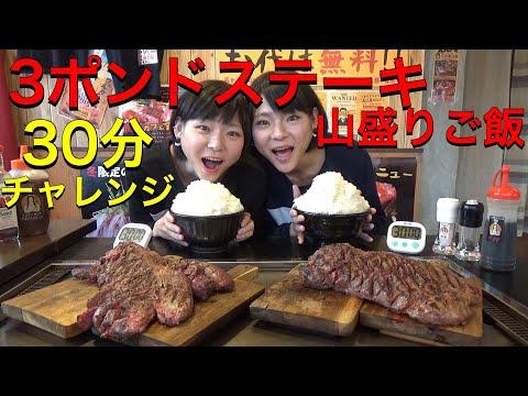 ��ャレンジメニュー】3�ンドステーキ�山盛りライス・30分以内��大食�】���】