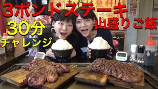 【チャレンジメニュー】3ポンドステーキと山盛りライス・30分以内!【大食い】【双子】