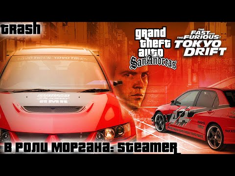 Trash GTA San Andreas: Тройной Форсаж: Токийский Дрифт