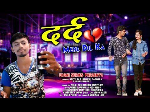 New Haryanvi Music Video 2017 || Dard Mere Dil Ka ||  Jaisingh Daulatpuriya || #Ramesh , #Neetu Rao