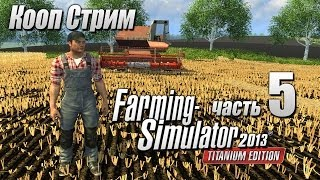 Repeat youtube video Стрим-кооп Farming Simulator 2013 ч5