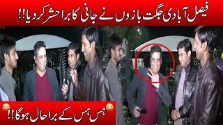 Faisalabadi Jugton Ka Non-Stop Maha Muqabla!! | Seeti 24 | 2...