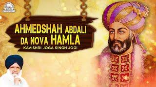 Ahmedshah Abdali Da Nova Hamla | Kavishri Joga Singh Jogi | Audio JukeBox | Shabad Gurbani Kirtan