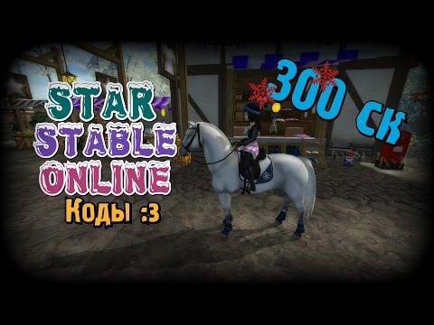 Star Stable Online - 3 кода :3 (До 2017 года!)