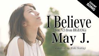 【男女で歌ってみた】I Believe feat. V.I (from BIGBANG) / May J. [covered by黒木佑樹&佐野仁美 ] thumbnail