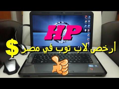 صورة  لاب توب فى مصر أرخص سعر لاب توب HP فى مصر 2020 افضل لاب توب في مصر من يوتيوب