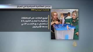 مراحل الطائفية السياسية في العراق