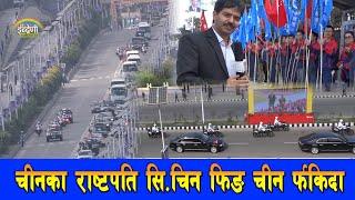 सि.चिन फिङ को नेपाल भ्रमणमा चिनिया नागरिक गीत गाउँदै,काठमाण्डौं यस्तो झिलिमिली । २०७६-०६-२७।। HD