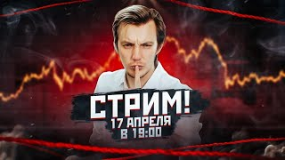 БОЛЬШОЙ СТРИМ 17 Апреля