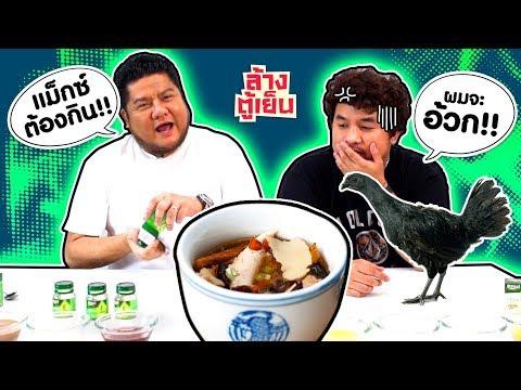 คนกินซุปไก่ไม่ได้ต้องดูคลิปนี้!!! เบนคิดสูตรกินง่ายมาให้แล้ว