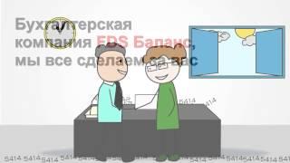 Бухгалтерское обслуживание в алматы(, 2014-09-06T10:53:07.000Z)