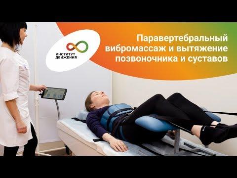 Вытяжение позвоночника и суставов. Лечение межпозвоночной грыжи