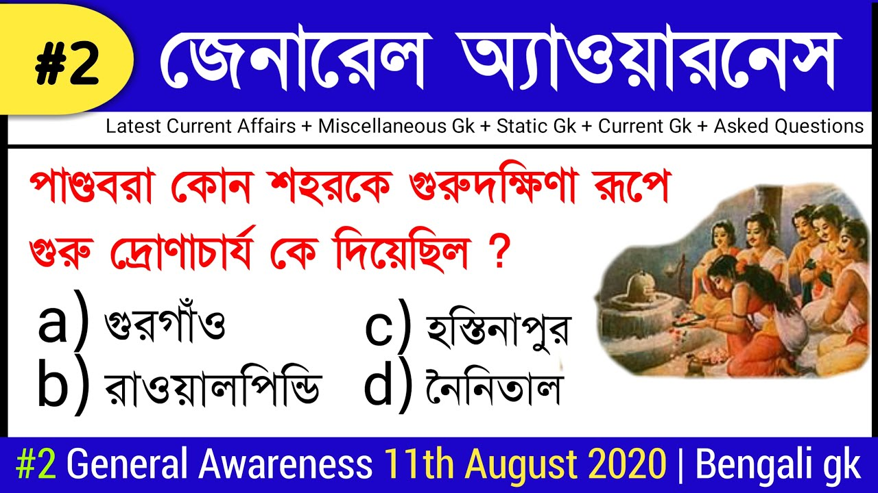 General Awareness 12th August 2020   current affairs with current gk   Knowledge Account