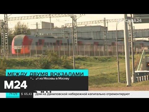 РЖД запускает ночной поезд из Москвы в Москву - Москва 24