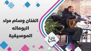 الفنان وسام مراد - البوماته الموسيقية