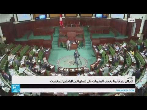 البرلمان التونسي يقر قانونا يخفف العقوبات على مستهلكي المخدرات المبتدئين  - نشر قبل 5 ساعة