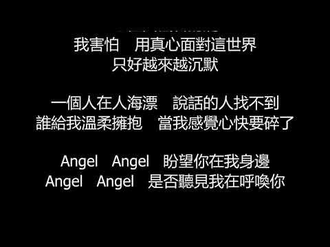 陶喆 - Angel(歌詞版)