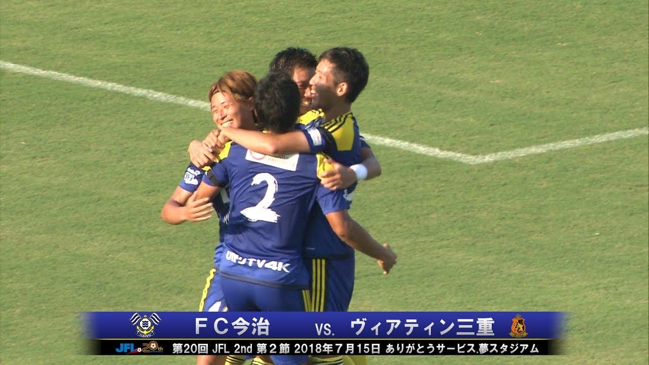 第20回JFL 2nd 第2節FC今治vs.ヴ...