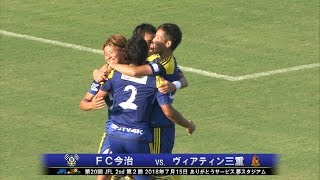 第20回JFL 2nd 第2節FC今治vs.ヴィアティン三重
