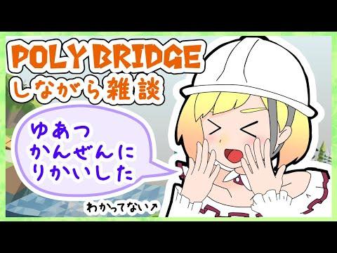 Poly Bridgeをしながら雑談67【にじさんじ/鈴谷アキ】