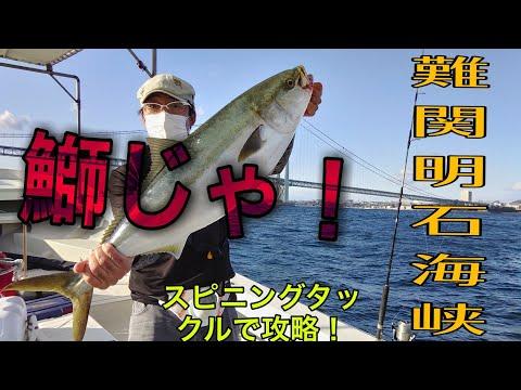 「釣り吉大工」難関明石海峡スピニングタックルで飲ませ釣り攻略する!メジロ入れ食い!鰤降臨! 釣吉大工の釣行記
